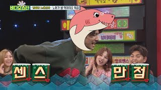Video Star Ep.76  Verification Of Dance Ability