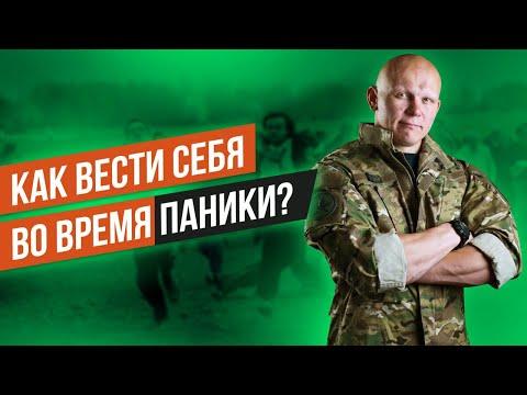 Как вести себя во время паники? COVID-19 | Коронавирусная эпидемия в России | Эд Халилов