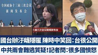 新聞LIVE直播【2020年5月21日】 新唐人亞太電視