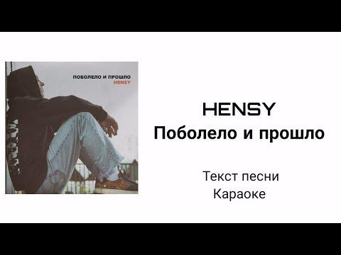 HENSY — Поболело и прошло (текст песни, lyrics)