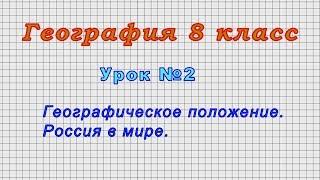 География 8 класс (Урок№2 - Географическое положение. Россия в мире.)