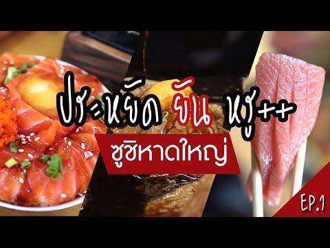 Food Story SS2:Ep.1 : ประหยัดยันหรู เมนูซูชิ ตะลุยกินสามร้านสามราคา แบบไหนคุ้มสุด!
