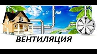 Вентиляция СИП дома
