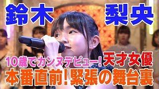 10歳でカンヌデビュー!天才女優鈴木梨央がモーツァルト初参戦! 本番...