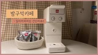밤구석카페 | 야매 홈카페(homecafe) - 일리커…