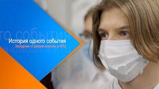 «История одного события». Экскурсия «Газпром-класса» в ИТЦ