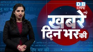20 jan 2019 |दिनभर की बड़ी ख़बरें | Today's News Bulletin | Hindi News India |Top News | #DBLIV