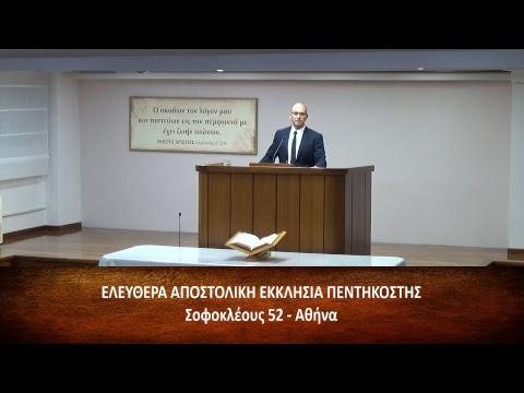 Κατά Ιωάννην Ευαγγέλιον κεφ. ς΄ (6) 1-15 // Γρηγόρης Ψωμιάδης