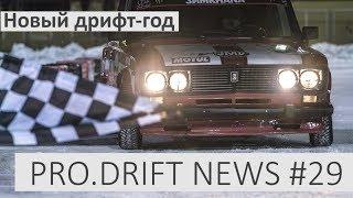 DRIFT NEWS #29 НОВЫЙ ДРИФТ ГОД!!!