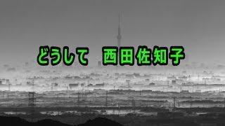 どうして 宴 西田佐知子.