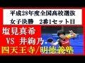 卓球 H29全国選抜 女子決勝 塩見真希(四天王寺)VS 井絢乃(明徳義塾)1セット目