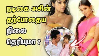 நடிகை அசின் தற்போதைய நிலை தெரியுமா ? | actress asin baby photos | Tamil Cinema | Kollywood News