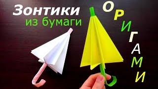 Оригами зонтики из бумаги - Своими руками