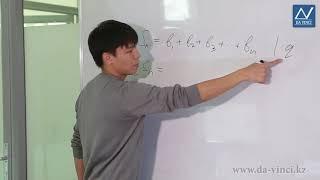 9 класс, 24 урок, Геометрическая прогрессия