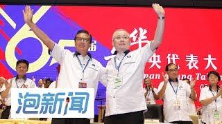 03/12:  廖中莱深情总结5年马华总会长成绩单