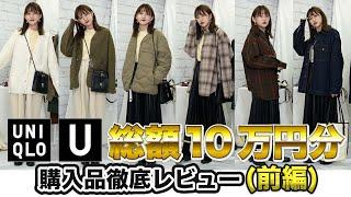 【Uniqlo U】総額10万円分購入品徹底レビュー【メンズ多め!前編】ユニクロユー