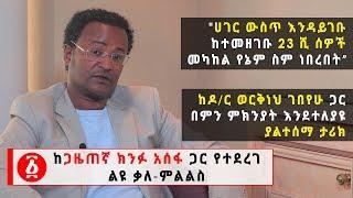 Ethiopia: ከጋዜጠኛ ክንፉ አሰፋ ጋር የተደረገ  ልዩ ቃለ-ምልልስ