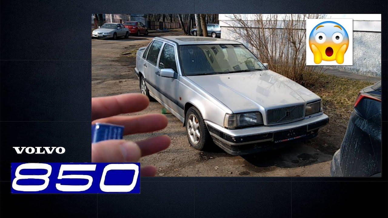 Не заводится Volvo 850