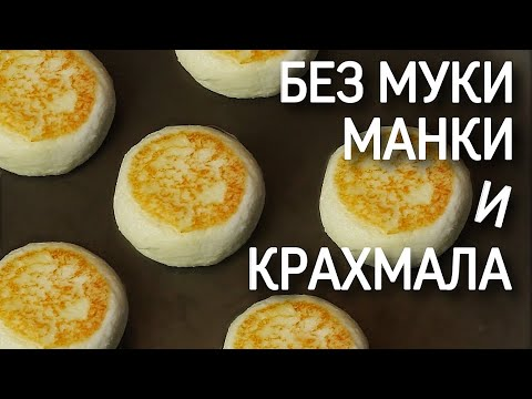 СЫРНИКИ БЕЗ МУКИ МАНКИ и КРАХМАЛА // диетические сырники / ПП и ЗОЖ