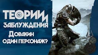 Теории и заблуждения: Довакин [The Elder Scrolls V: Skyrim]