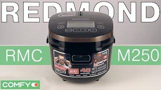 Redmond RMC-(M)250 - мультиварка з функцією ''Майстер шеф'' - Відеодемонстрації від Comfy