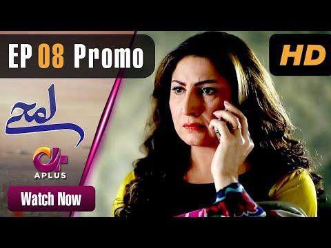 Pakistani Drama | Lamhay - Episode 8 Promo | Aplus Dramas | Saima Noor, Sarmad Khoosat