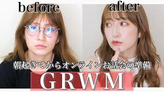 【GRWM】寝起きすっぴんからリモートお話し会メイクが出来上がるまで