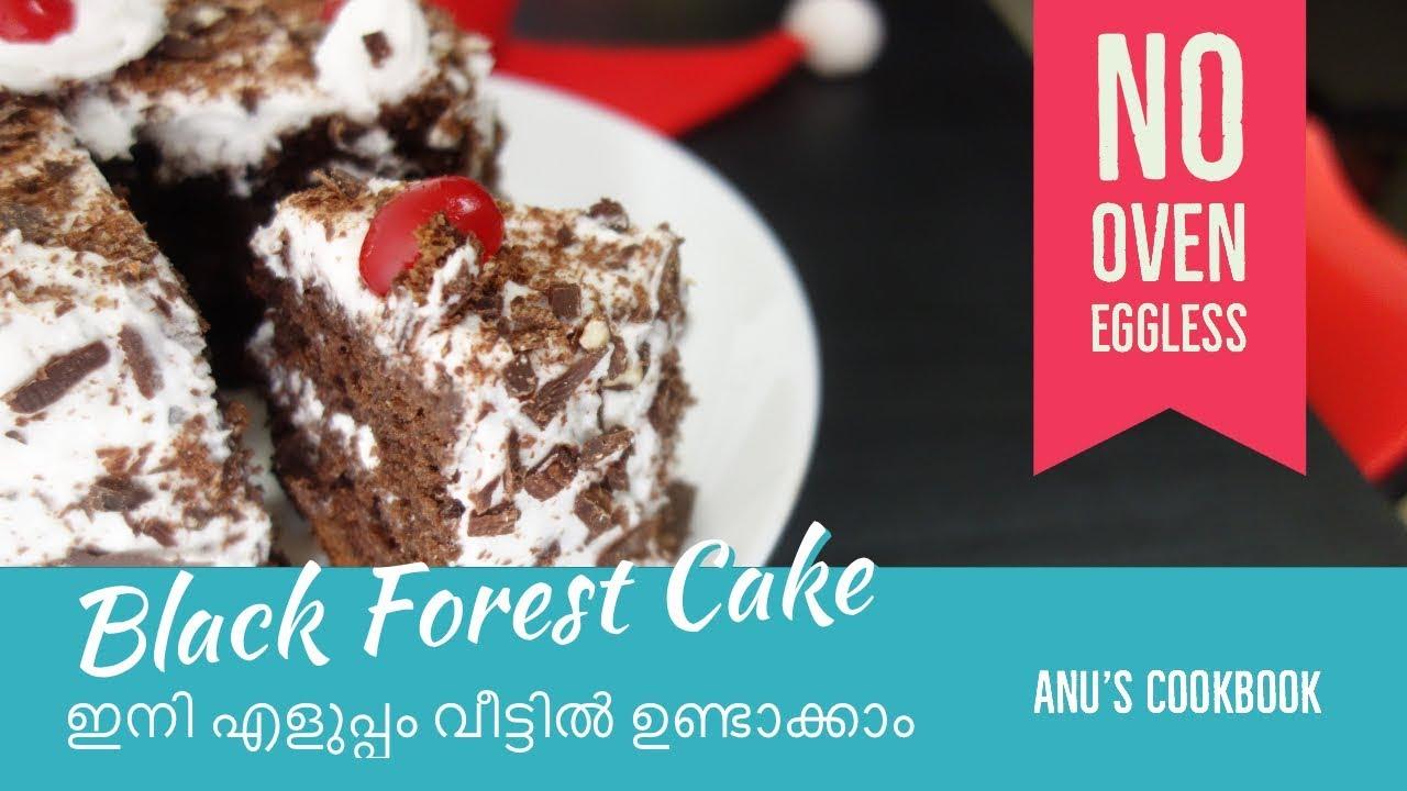Cake Recipes In Malayalam Video: Black Forest Cake In Malayalam