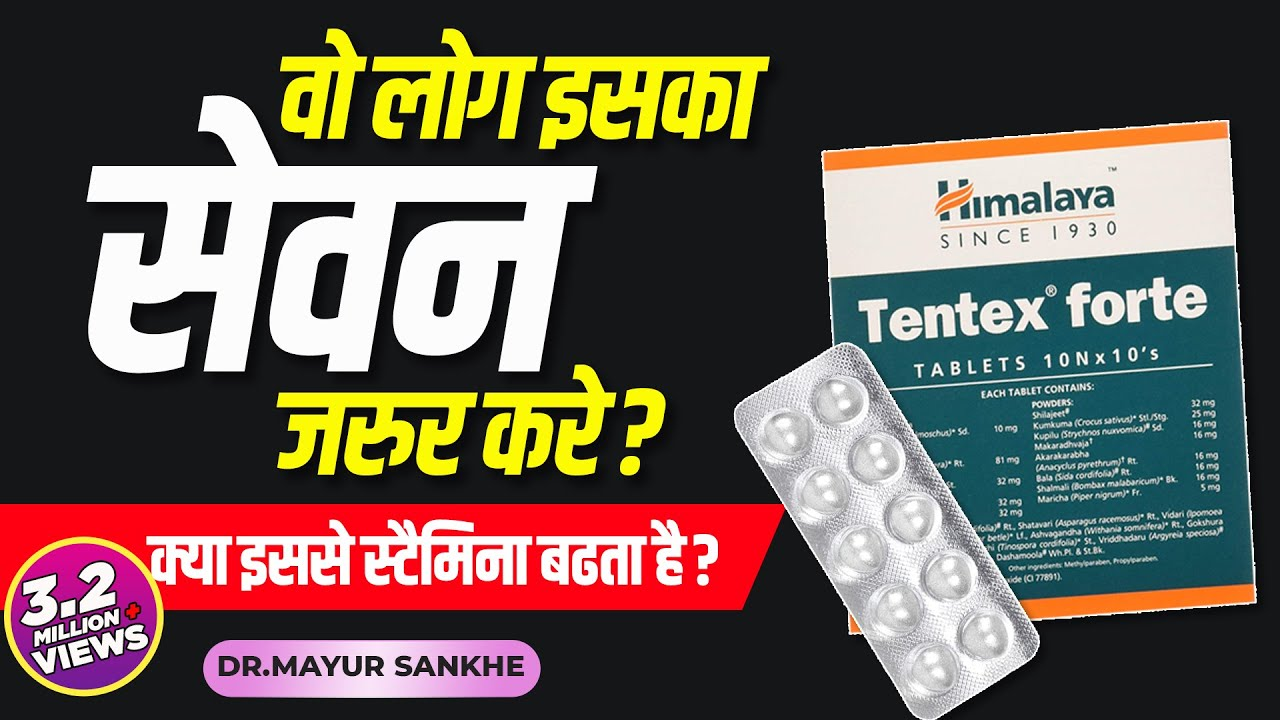Himalaya tentex forte | शीघ्रपतन और यौन दुर्बलता के लिए | Detail review in  hindi by Dr Mayur