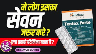 Himalaya Tentex Forte | शीघ्रपतन और यौन दुर्बलता के लिए Himalya Tentex Forte Benefits | Review