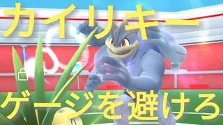 ポケモンGO レイドバトル14 VSカイリキー!ゲージ技の避けタイミングをつかめ!