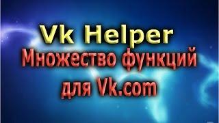 VK HELPER Добавляет множество функций в соц. сеть VK.com