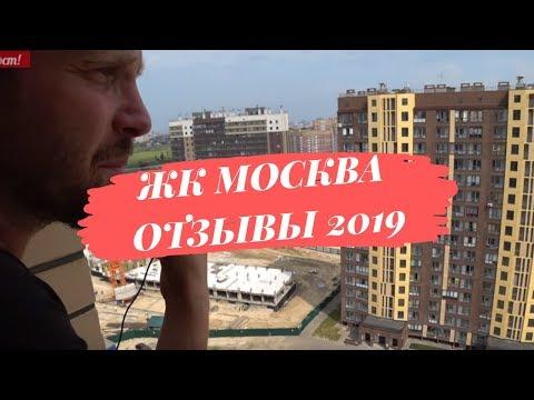 ЖК Москва Тюмень/Отзывы о Москве/Новостройки Тюмени