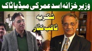 Shukriya Saqib Nisar   Asad Umar Media Talk 15 January 2019   Neo News