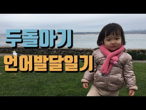#2 두돌아이 언어발달 / 24개월아기 발달/두돌아기 언어발달/