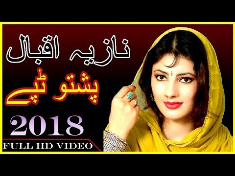 Pashto New Songs Tapay Tapaezi 2018 | Janan Zama Janan Ke |Nazia Iqbal | HD Video