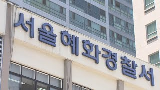 서울 혜화경찰서 경찰관 2명 자가격리 중 확진 / 연합…