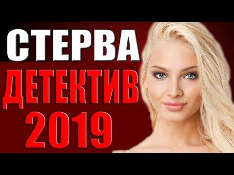 СТЕРВА (2019) Русские детективы 2019 Новинки Сериалы Фильмы Боевики 2019 HD