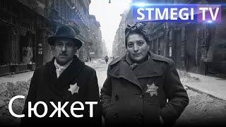 Открытие выставки  «Евреи в Великой Отечественной войне»