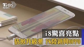 i8驚喜亮點 估掀升級潮 pk陸新興oppo