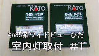 鉄道模型Nゲージ KATOのキハ85系ワイドビューひだ・南紀に室内灯を取り付ける~その1~【やってみた】