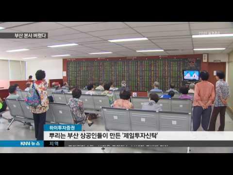 [KNN 뉴스]하이투자증권 부산 본사 버렸다