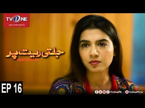 Jalti Rait Per - Episode 16 - TV One Drama - 19th October 2017