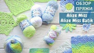 Обзор пряжи Alize Miss и Alize Miss Batik
