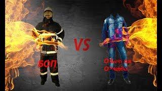 Одежда Пожарного VS Обычная Одежда (Испытание Огнем)Fireman/5