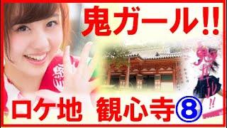 映画 #鬼ガール #井頭愛海 「鬼ガール」早く観たい!
