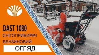 Огляд снігоприбирача Daewoo DAST 1080 (Snowthrower Daewoo DAST 1080 Review)