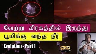 Evolution Part 1 - How earth got water? Alien Water | வேற்று கிரகத்தில் இருந்து வந்த நீர் | Mr.GK