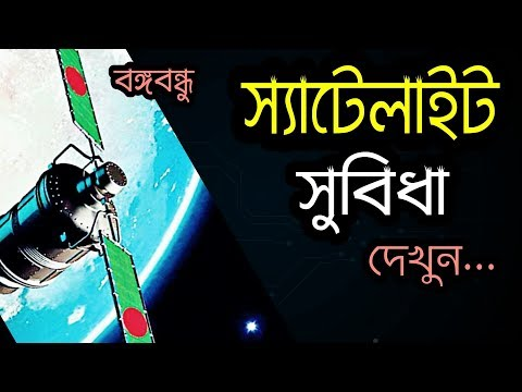 বঙ্গবন্ধু স্যাটেলাইট উৎক্ষেপণ !  সত্যিই কি সুবিধা পাবে বাংলাদেশ - Bangabandhu Satellite Bnagladesh