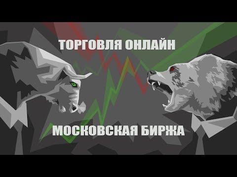 26.05. Торговля онлайн на Московской бирже. Скальпинг.